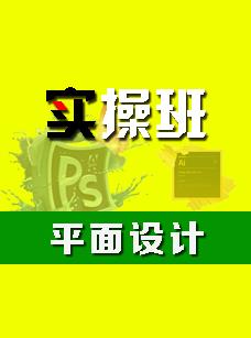 南京平面设计师培训